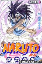 Naruto (Vol.27)
