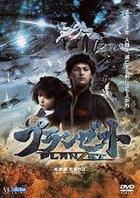 Planzet (DVD) (English Subtitled) (Japan Version)