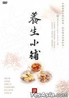 Yang Sheng Xiao Pu Yao Shan Yin Shi 4 (DVD) (Taiwan Version)