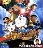 Doraemon The Movie - New Nobita's Great Adventure Into The Underworld (VCD) (Vol.1 Of 2) (Hong Kong Version)