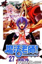 Magister Negi Magi (Vol.27)