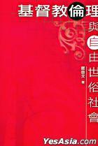 Ji Du Jiao Lun Li Yu Zi You Shi Su She Hui