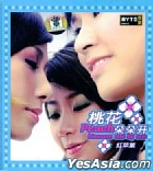 Peach Blossom One By One (China Version)