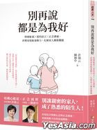 Bie Zai Shuo Du Shi Wei Wo Hao : Qing Xu Neng Liang╳ Ai De Yu Yan╳ Zheng Nian Gou Tong , Gai Bian Jia Ting Neng Liang Dong Li , Hua Jie Jia Ren Guan Xi Nan Ti