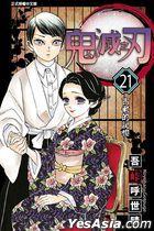 Gui Mie Zhi Ren (Vol.21)
