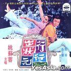Xing Xing Chu Zhuang Yuan (Hai Shan Reissue Version)