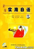 Xin Bian Shi Yong Ri Yu (China Version)