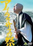 Abraxas no Matsuri (DVD) (Japan Version)