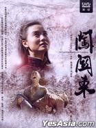闖關東 (DVD) (下集) (完) (台湾版)