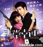 My Lucky Star (2013) (VCD) (Hong Kong Version)