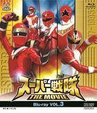 Super Sentai The Movie Vol.3 (Blu-ray)(Japan Version)
