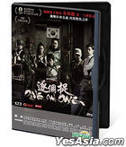 One On One (2014) (DVD) (Hong Kong Version) (Give-away Version)