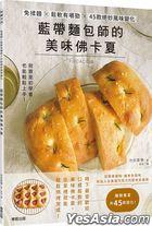 蓝带面包师的美味佛卡夏:免揉面×松软有嚼劲×45款绝妙风味变化