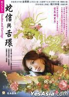 Snakes And Earrings (2008) (DVD) (English Subtitled) (Hong Kong Version)