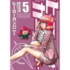ヒーローカンパニー 5 / HCヒーローズコミックス