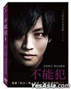 不能犯 (2017) (DVD) (台灣版)