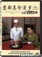 Japanese Cuisine 9 (DVD) (Taiwan Version)