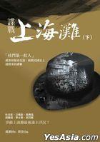 Die Zhan Shang Hai Tan( Xia)