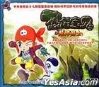 Kong Long Bao Bei Long Shen Yong Shi (VCD) (4) (China Version)