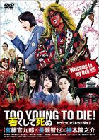 Too Young to Die! (DVD) (Normal Edition) (Japan Version)
