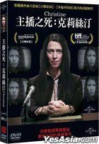 Christine (2016) (DVD) (Taiwan Version)