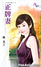 Hua Yuan Xi Lie 904 -  Zheng Pai Qi