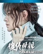 Bring Me Home (2019) (Blu-ray) (Hong Kong Version)
