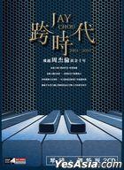 Jay Chou 2001-2010 (Piano Score + 2 Instrumental CD) (DVD Box Size)