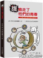 Shui Tou Zou Le Ta Men De Qing Chun :24 Nian De Fa Ting Lun Zhuan Ren Sheng  Yi Bu Huo Sheng Sheng De Fa Shui Jiao Cai