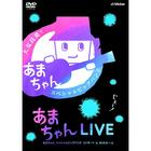 Ama Chan LIVE -Amachan Special Big Band Concert in NHK Hall-  (Japan Version)