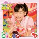 Cooking Idol I! My! Mine! Uta no Recipe 1 (Japan Version)