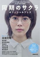 Douki no Sakura Official Book