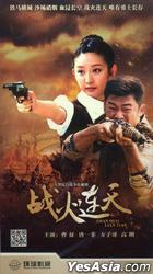 Zhan Huo Lian Tian (H-DVD) (End) (China Version)