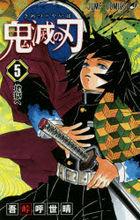 Kimetsu no Yaiba 5