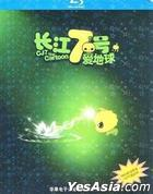 CJ7 The Animation (Blu-ray) (China Version)