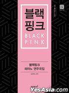 BLACKPINK Piano Score Collection