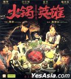 火鍋英雄 (2016) (VCD) (香港版)