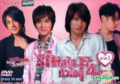 Yesasia Meteor Garden Dvd End English Subtitled Thailand Version Dvd Jerry Yan Barbie Hsu Golden Town Film Co Ltd Taiwan Tv Series Dramas Free Shipping North America Site