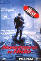 Nowhere To Hide (DVD) (Hong Kong Version)