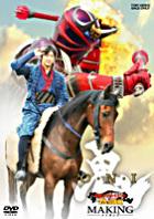 Theatrical Feature Making - Kamen Rider Hibiki (Making of) (Japan Version)