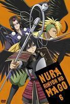 Nurarihyon no Mago (DVD) (DVD + CD) (Vol.6) (Japan Version)