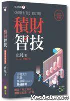 Ji Cai Zhi Ji |2019 Xin Ban