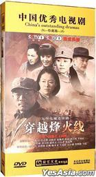Chuan Yue Feng Huo Xian (DVD) (End) (China Version)