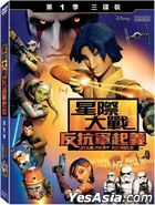 Star Wars Rebels (DVD) (The Complete First Season) (Taiwan Version)