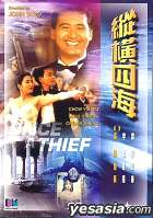 Once A Thief (1991) (DVD) (Hong Kong Version)