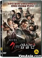 Seven Assassins (DVD) (Korea Version)