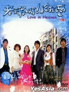 Love in Heaven (DVD) (Ep.44-85) (End) (Multi-audio) (SBS TV Drama) (Taiwan Version)