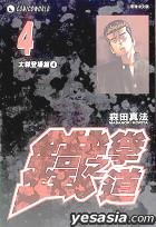 Tie Quan Zhi Dao (Vol.4)