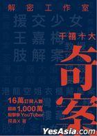 Jie Mi Gong Zuo Shi Qian Xi Shi Da Qi An