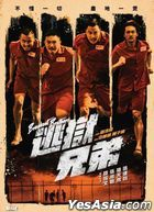 Breakout Brothers (2020) (DVD) (Hong Kong Version)